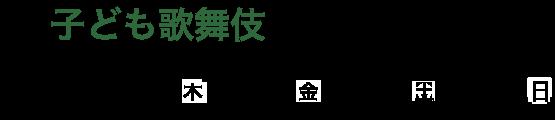 子ども歌舞伎日程